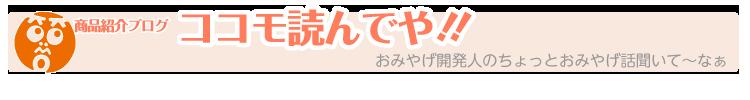 商品紹介ブログ ココモ読んでや!!